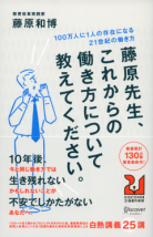 藤原先生これからの働き方について教えてください。