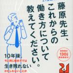 【東京読書会】ビジネス書を読み込むことで見えてくる4つの大原則とは