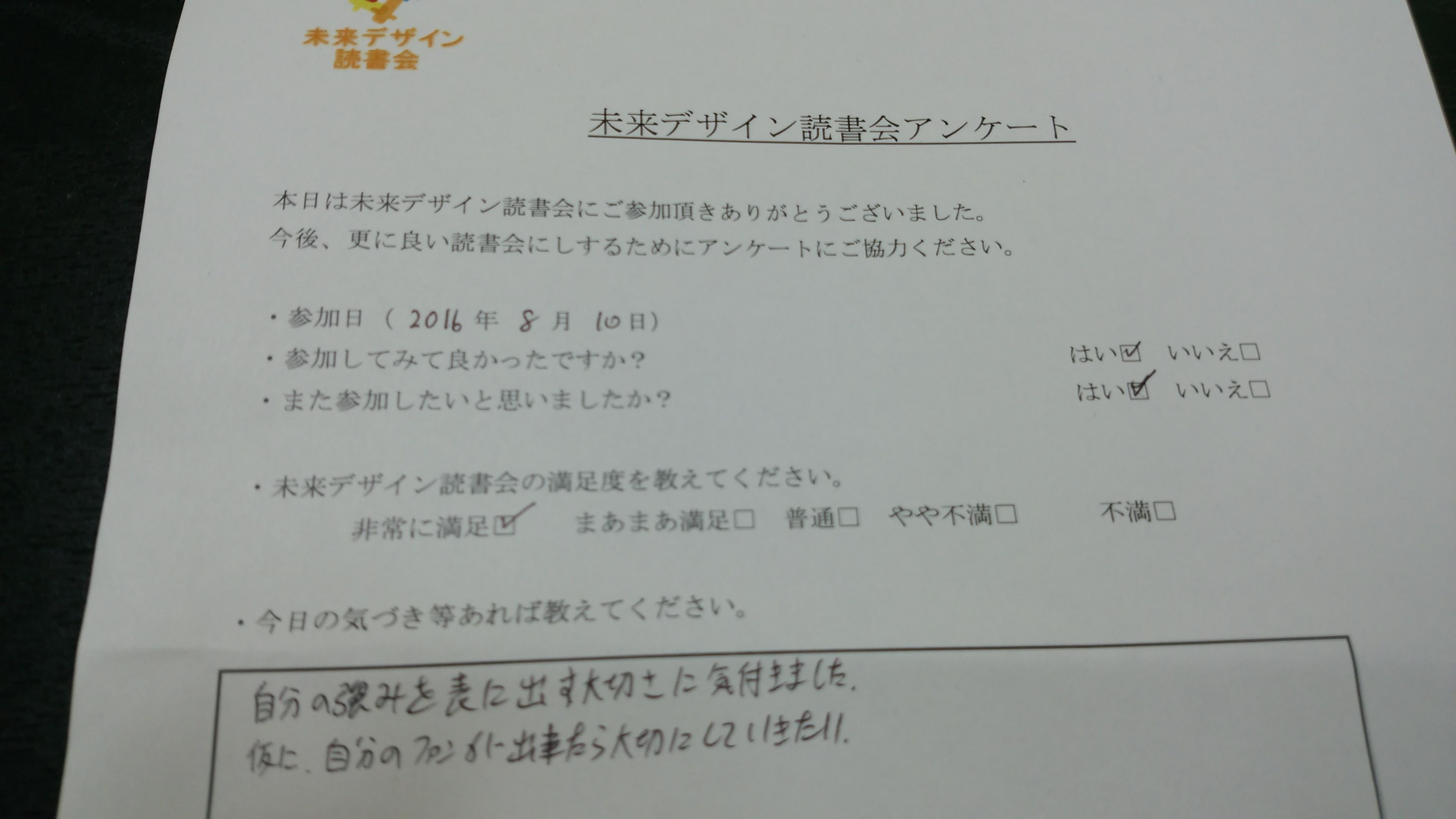 読書会アンケート①
