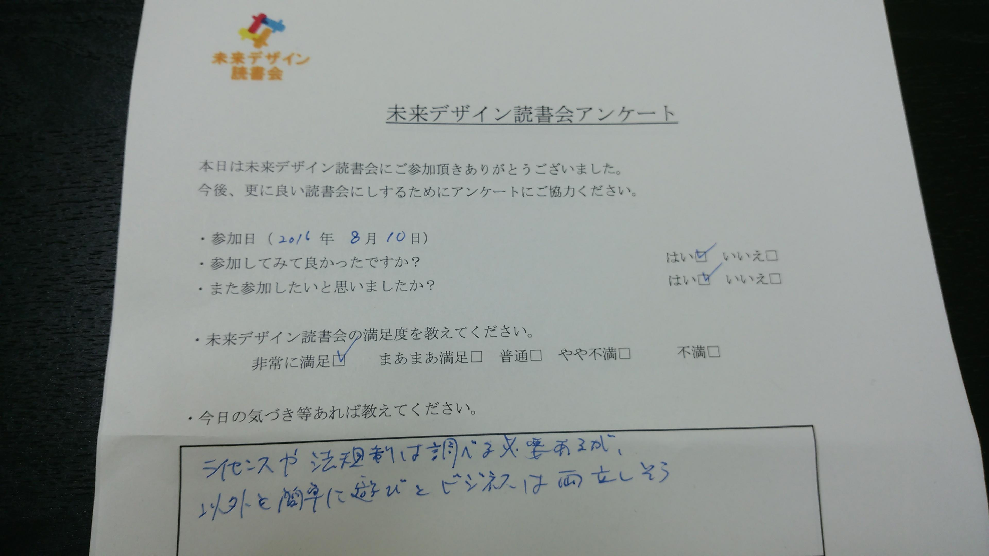 読書会アンケート②