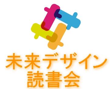 【東京】未来デザイン読書会【朝活・夜活】