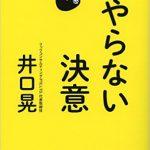 【東京読書会書評】「やらない決意」を読んで成功のための断捨離をしよう