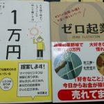 【東京読書会書評】一万円起業とゼロ起業から学ぶ個人ビジネスの始め方と方向性