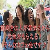 東京カフェ会