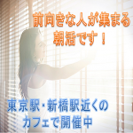 【東京】出会いで人生は変わる!朝活カフェ会のご案内
