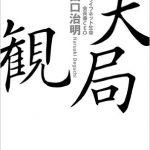 【東京読書会書評】大局観(出口治明)からリーダーシップを学ぶ