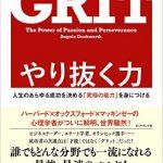 【東京読書会書評】GRIT(やり抜く力)を身につけることが目標達成への最短距離