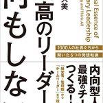 【東京読書会書評】最高のリーダーは何もしないはリーダーのバイブルに成り得る!