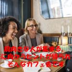 【参加費無料】出会いで人生は変わる!東京夜活カフェ会のご案内
