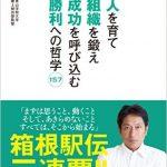 【東京読書会書評】人を育て組織を鍛え成功を呼び込む勝利への哲学