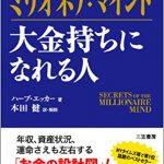 【書評】ミリオネアマインドは「お金」の全てを教えてくれる