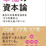【東京読書会書評】幸福の資本論は人生選択の指標になる(かも)