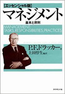 マネジメント- 基本と原則