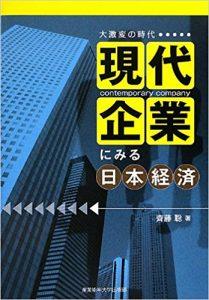 大激変の時代 現代企業にみる日本経済