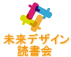 【東京】未来デザイン読書会