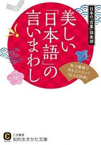 美しい「日本語」の言いまわし―――粋で優雅で角も立たない!「伝える技術」
