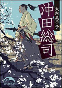 沖田総司/大山美予子