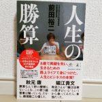 【みづきの読書記録】人生の勝算【感想】
