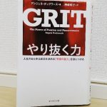 【みづきの読書記録】GRIT やり抜く力【感想】