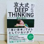 【みづきの読書記録】京大式DEEPTHINKING【感想】