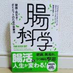 【みづきの読書記録】腸科学【感想】