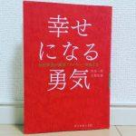【みづきの読書記録】幸せになる勇気【感想】