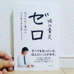 【みづきの読書記録】ゼロ【感想】