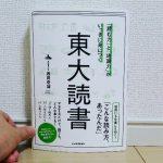 【みづきの読書記録】東大読書【感想】