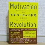 【みづきの読書記録】モチベーション革命【感想】