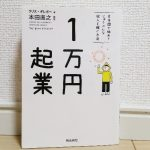 【みづきの読書記録】1万円起業【感想】