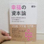 【みづきの読書記録】幸福の資本論【感想】