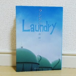Laundly