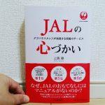 【みづきの読書記録】JALの心づかい【感想】
