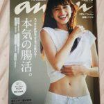 【みづきの読書記録】anan【感想】