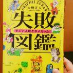 【みづきの読書記録】失敗図鑑【感想】