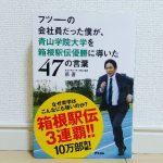 【みづきの読書記録】フツーの会社員だった僕が青山学院大学を箱根駅伝優勝に導いた47の言葉【感想】