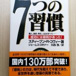 【みづきの読書記録】7つの習慣【感想】