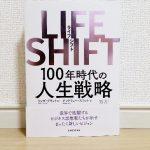 【みづきの読書記録】LIFESHIFT【感想】