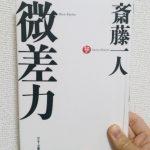 【みづきの読書記録】微差力【感想】