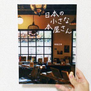 日本の小さな町の本屋さん