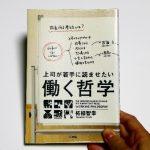 【みづきの読書記録】働く哲学《上司が若手に読ませたい》【感想】