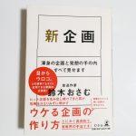【みづきの読書記録】新企画【感想】