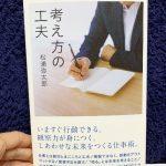 【みづきの読書記録】考え方の工夫【感想】