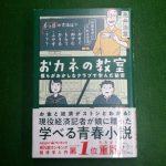【みづきの読書記録】おカネの教室 【感想】