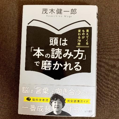 頭は本の読み方で磨かれる