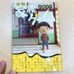 【みづきの読書記録】家族ゲーム【感想】