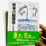 【みづきの読書記録】思考の整理学【感想】