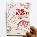 【みづきの読書記録】タイムハック 《劇的に生産性を上げる「時間管理」のコツと習慣》【感想】