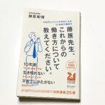 動画付【みづきの読書記録】藤原先生これからの働き方について教えてください【感想】