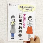 【みづきの読書記録】女性のための起業の教科書【感想】
